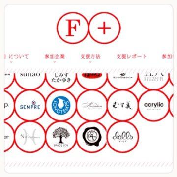 F+Project  ~皆様からの募金~