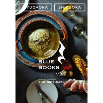 BLUE BOOKS cafe〜代官山の美容院BEKKUのブログ〜