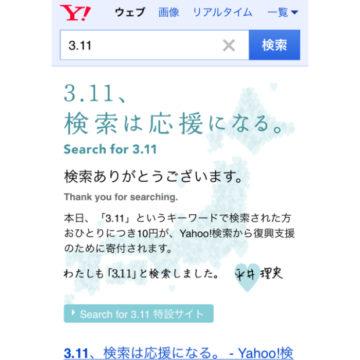 3.11〜代官山の美容院BEKKUのブログ〜
