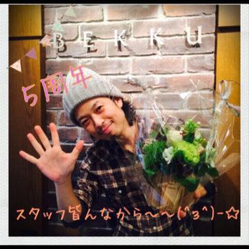 祝5周年っっ!  *\(^o^)/*   〜代官山の美容院BEKKUのブログ〜