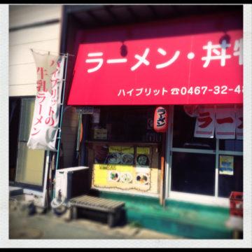 ぶらり鎌倉紀行(^з^)-☆ Part3  〜代官山の美容院BEKKUのブログ〜