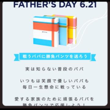 父の日 6.21 『戦うパパに勝負パンツを送ろう』(^O^)/