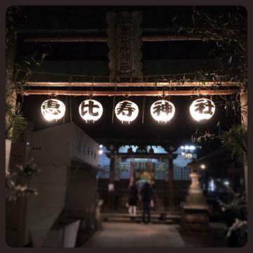 恵比寿神社へご挨拶(^人^) ~代官山の美容院BEKKUのブログ~