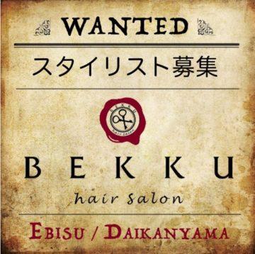 ☆ スタイリスト募集中! ☆ 美容師求人は代官山・恵比寿の美容室 ベックヘアサロン(リクルート)