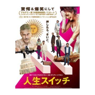 人生スイッチ〜代官山の美容院BEKKUのブログ〜