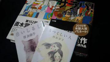 シリーズブログ『好きな本!』AYAME ver〜代官山美容院BEKKUのブログ〜