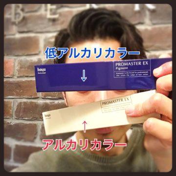 BEKKUカラーのこだわり!その4 〜代官山の美容院BEKKUのブログ〜