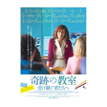 奇跡の教室 〜代官山の美容院BEKKUのブログ〜