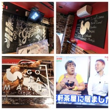 三軒茶屋で話題の親子丼フライドチキン 〜代官山の美容院BEKKUのブログ〜