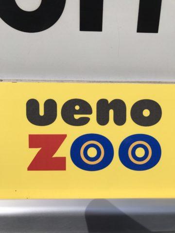 UENO's Zoo〜代官山の美容院BEKKUのブログ〜
