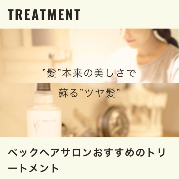 9月からリニューアル!〜代官山の美容院BEKKUのブログ〜
