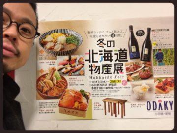 北海道物産展( ^ω^ )  〜代官山の美容院BEKKUのブログ〜