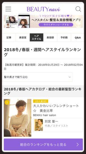 ランキング1位っ!(^○^)   〜恵比寿の美容院BEKKUのブログ〜