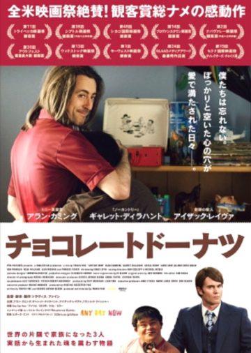 泣きたい時もあるもんだよね。〜泣いた映画〜〜代官山の美容院BEKKUのブログ〜