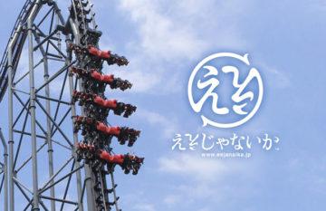 富士急ハイランド( ´ ▽ ` )ノ〜恵比寿・広尾の美容院BEKKUヘアサロンのブログ〜