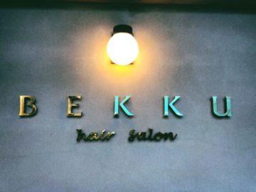 ☆お待たせしました〜 ☆  〜恵比寿・広尾の美容室BEKKUのブログ〜