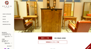 BEKKU hair salon広尾店のネット予約できるようになりました!!〜恵比寿・広尾の美容室BEKKUのブログ〜