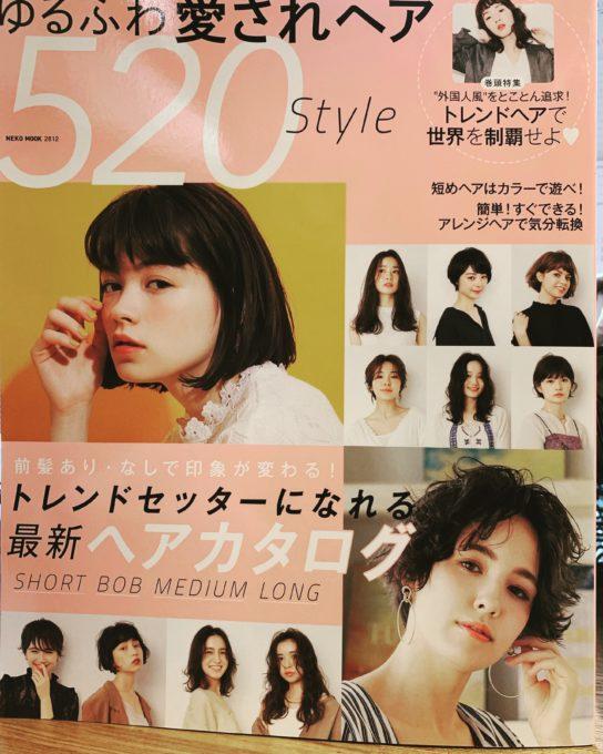 ヘアカタログゆるふわ愛されヘア 〜恵比寿・広尾の美容院BEKKU hair salonのブログ〜