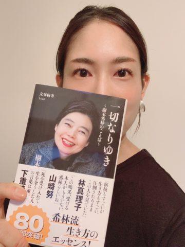 シリーズブログ オススメの書籍 SHOKO ver💁🏻♀️〜恵比寿、広尾の美容院BEKKUのブログ〜
