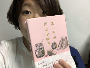 シリーズブログ〜オススメの書籍 〜AYAME ver 恵比寿・広尾の美容室BEKKUヘアサロンのブログ