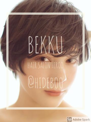 SHINOと言えば‼️〜恵比寿・広尾の美容院BEKKUヘアサロンのブログ〜