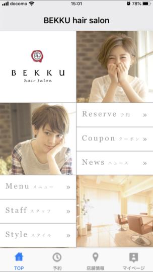 BEKKUアプリ紹介🙋〜恵比寿・広尾の美容院BEKKUヘアサロンのブログ〜