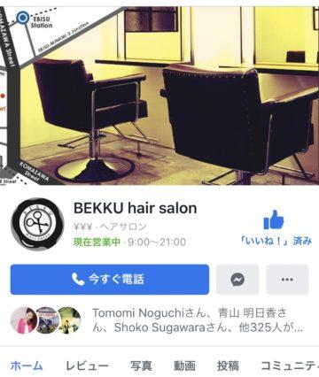 ☆BEKKUのFacebook紹介☆ 〜恵比寿・広尾の美容院BEKKUヘアサロンのブログ〜