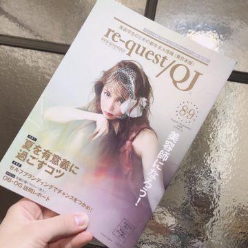 リクエストQJ for ROOKIES〜恵比寿広尾の美容室BEKKU hair salonのブログ〜
