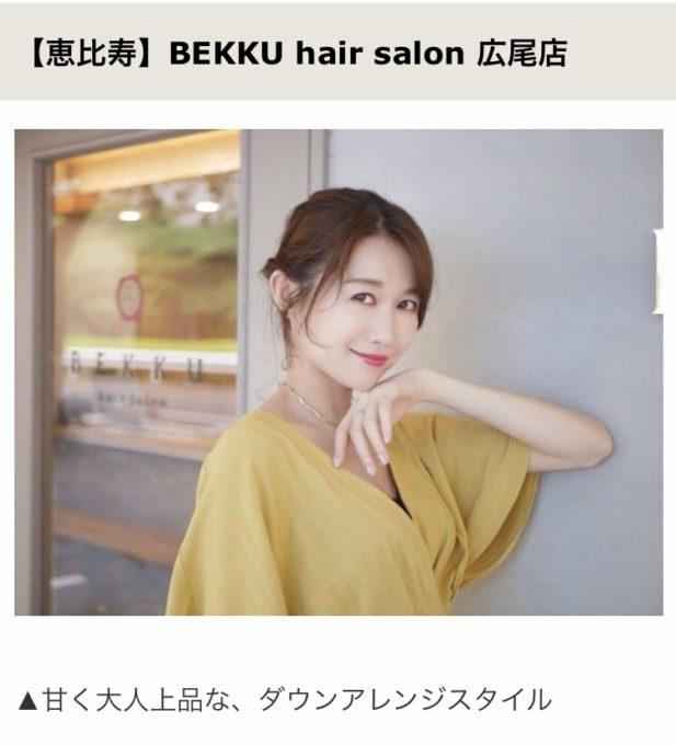 Beauty navi 大人お団子ヘア🎀 〜恵比寿・広尾の美容室BEKKU  hair salon〜