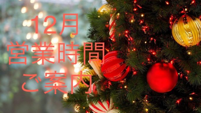 12月営業日・営業時間のご案内🙋♀️✨