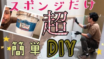 【YouTube始めました(^^)】良い仕上がりなのに超簡単ペンキDIY!!