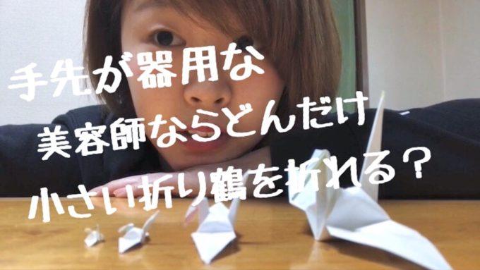 【YouTube始めました^_^】どれだけ小さい鶴を折れるのか