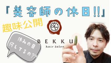 【YouTube始めました^ ^】〜【趣味公開】美容師の休日は何してるの?