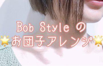 【YouTube始めました^_^】BobStyle☆お団子アレンジ動画〜直毛向け〜