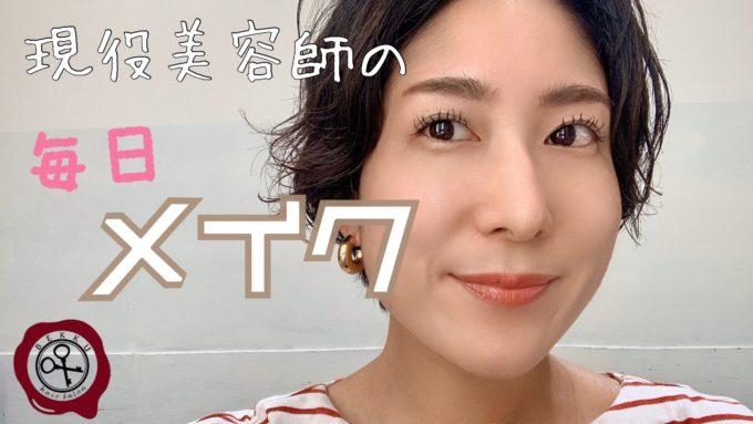 【YouTube】始めました🤗❣美容師の️毎日メイク💄〜SHOKOver〜