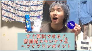 【YouTube始めました^ ^】men'sのスキンケア☆〜コウヘイver〜