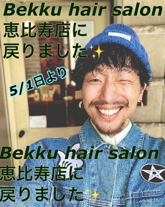 〜BEKKU恵比寿店 ヒデ (篠)の自己紹介〜