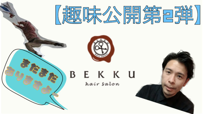 【YouTube始めました^ ^】〜【趣味公開第2弾】美容師の休日!!〜