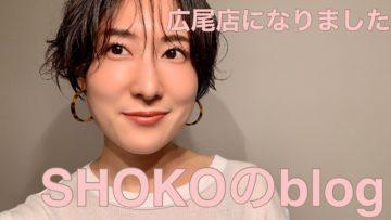 自己紹介ブログ〜SHOKO ver💓💓〜