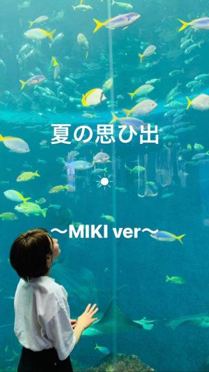 夏の思ひ出〜MIKI ver〜