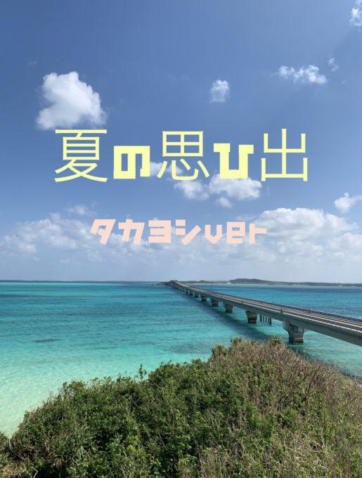 夏の思ひ出〜タカヨシ ver〜