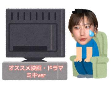 最近オススメの映画・ドラマ〜 MIKIver〜