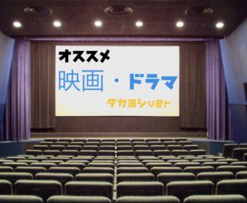 ✨最近のオススメ映画・ドラマ✨ タカヨシver