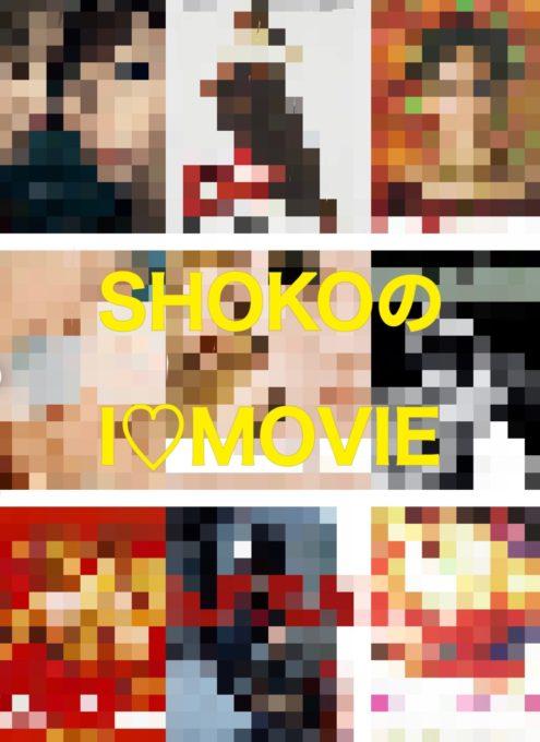 最近のオススメ映画・ドラマ</strong>☺️<strong> SHOKO ver
