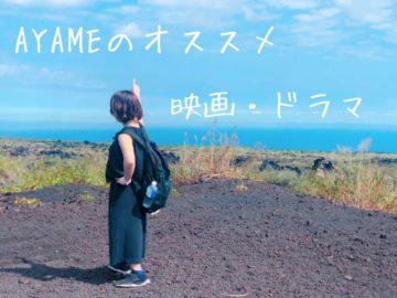 最近のオススメ映画・ドラマ AYAMEver