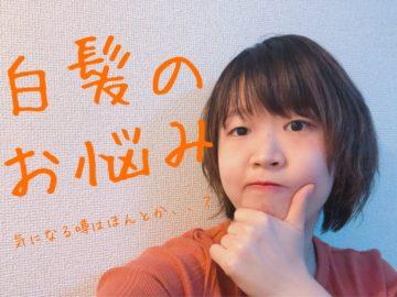YouTube UP【白髪のお悩み】