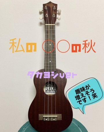 🍁私の◯◯の秋🌾 〜タカヨシver〜