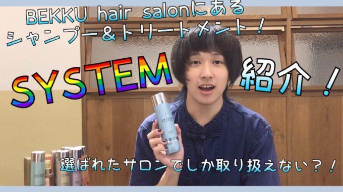 BEKKU hair salonのシャンプー&トリートメント system紹介[YouTube]