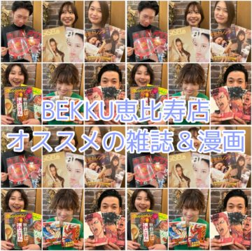 📚BEKKU恵比寿店のオススメ雑誌&漫画📚