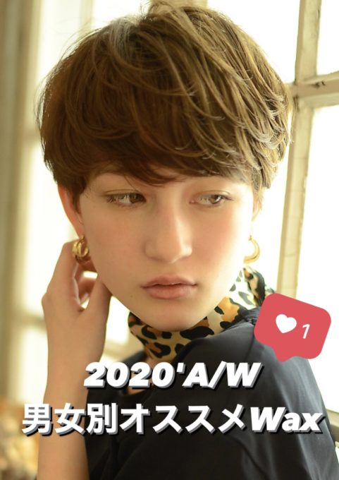 2020A/W🍂男女別おすすめワックス🍂